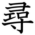 尋」の部首・画数・読み方・意味 - goo漢字辞典