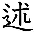 述」の部首・画数・読み方・意味 - goo漢字辞典