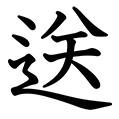 送」の部首・画数・読み方・意味 - goo漢字辞典