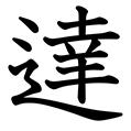 達」の部首・画数・読み方・意味 - goo漢字辞典