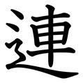 連」の部首・画数・読み方・意味 - goo漢字辞典
