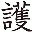 護」の部首・画数・読み方・意味 - goo漢字辞典