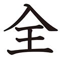 全」の部首・画数・読み方・意味 - goo漢字辞典