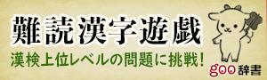 難読漢字遊戯 漢検上位レベルの問題に挑戦! goo辞書